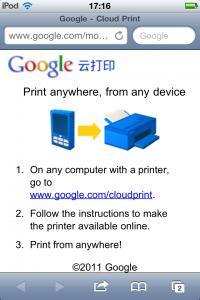 邮件帐户未设置云打印时提示